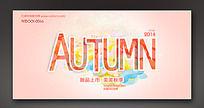 秋季新品上市创意海报