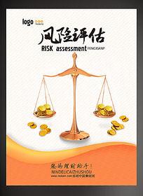 风险评估银行企业展板