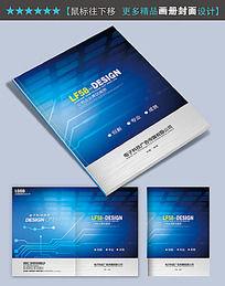 蓝色科技电子信息宣传册封面