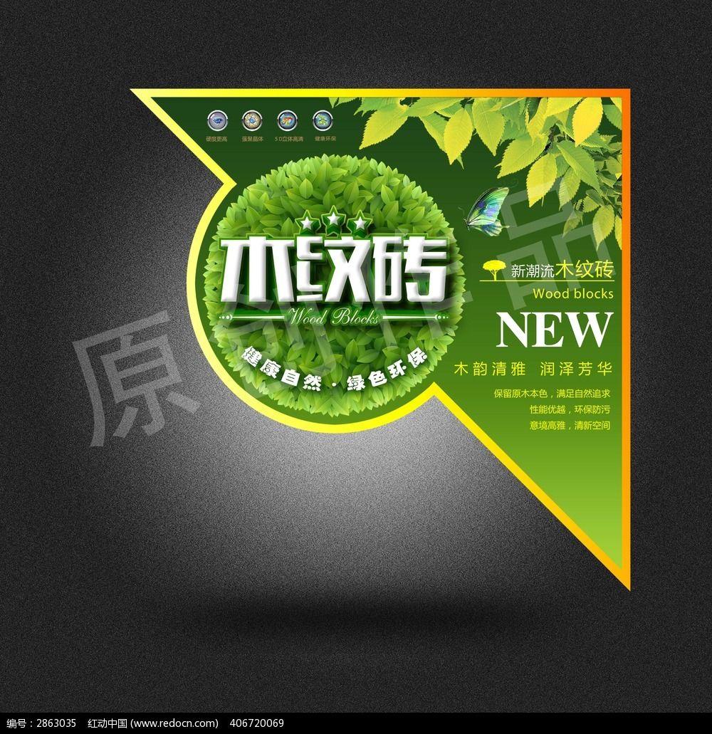 绿色环保木纹砖标签图片素材
