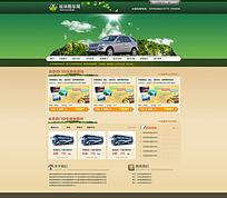 企业绿色旅游网站模板 PSD