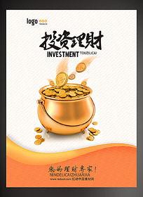 投资理财银行企业展板