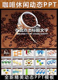 下午茶休闲餐饮咖啡PPT模板