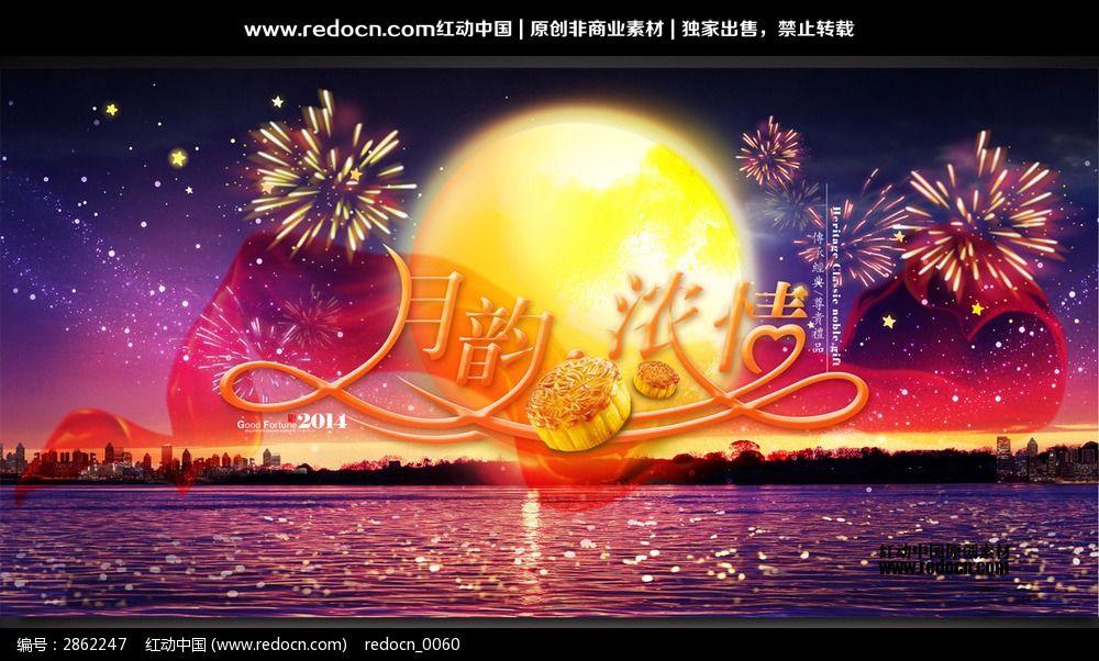 10款 中秋节晚会背景设计PSD下载