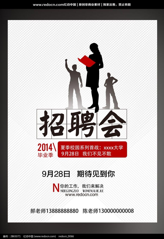 招聘会宣传海报设计模板下载(编号:2865071)