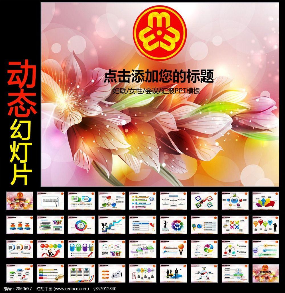 中国风妇联三八节动态ppt背景