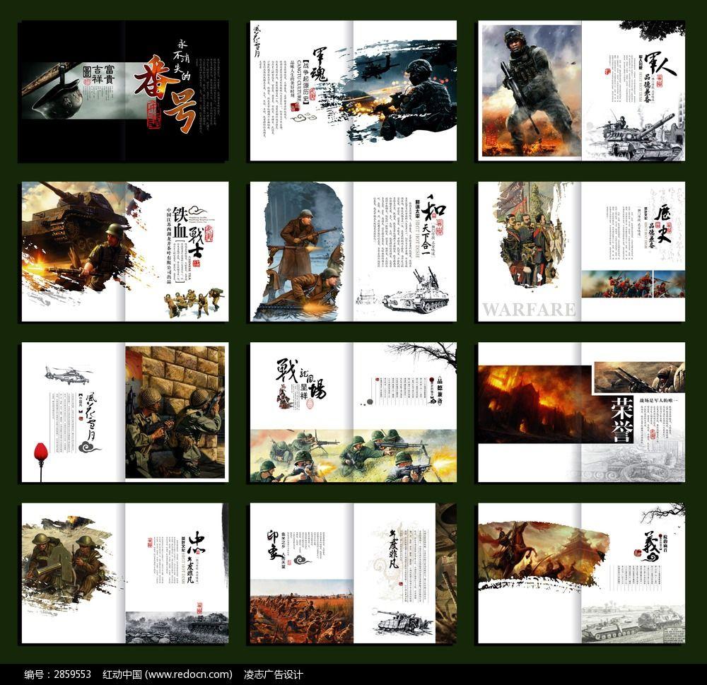 中国风战争画册图片