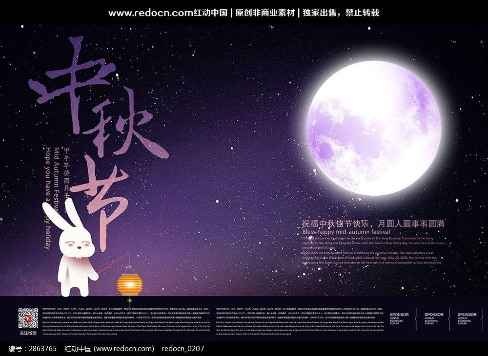 中秋节海报背景设计_节日素材图片素材