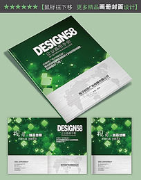 炫彩绿色企业画册封面