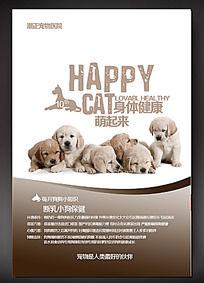 宠物医院优惠促销海报