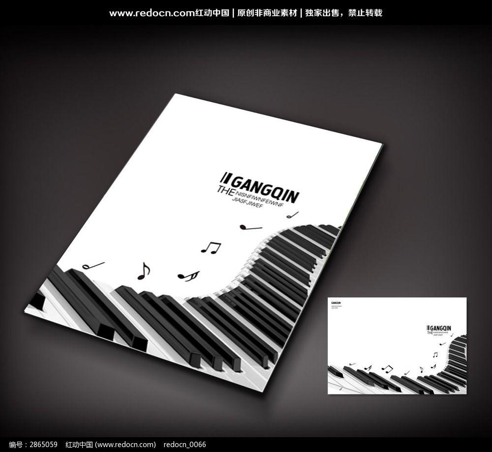 钢琴音乐宣传册封面图片