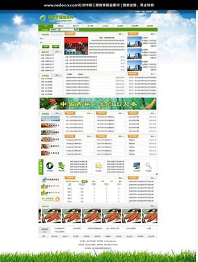 绿色农业网站源码 其他