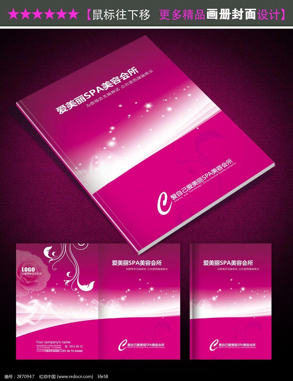 美容美发化妆品画册封面设计图片