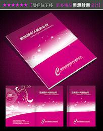 美容美发化妆品画册封面设计