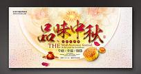 品味中秋月饼促销海报