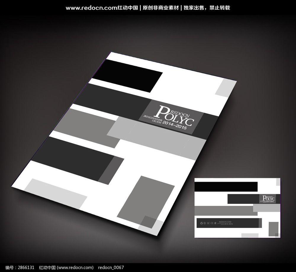 手绘书籍封面黑白