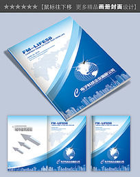 网络科技电子信息画册封面设计