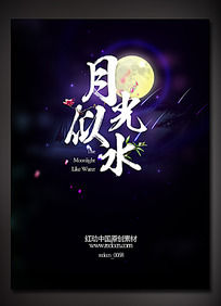 月光似水中秋创意海报