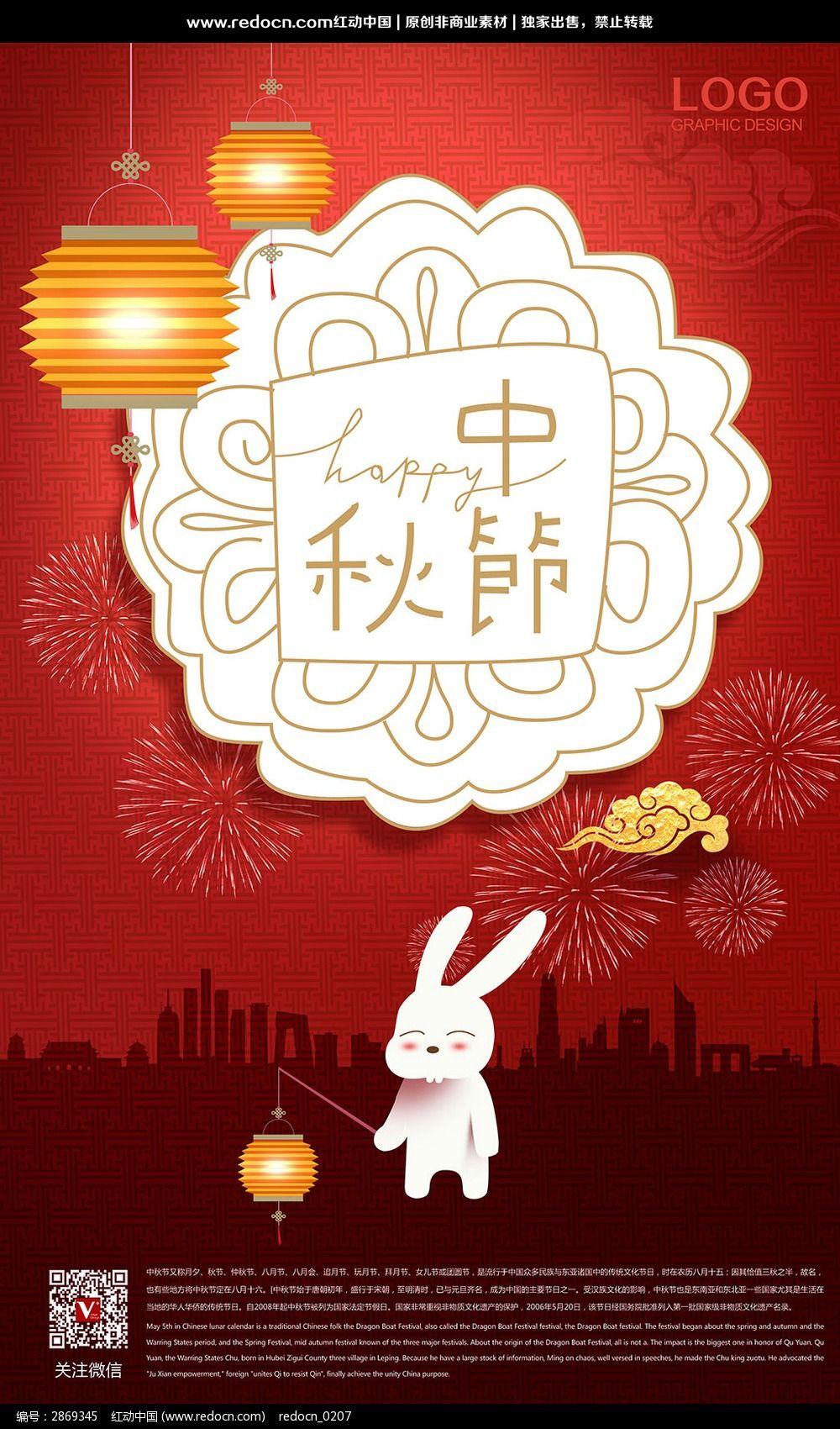 中秋节创意宣传海报_节日素材图片素材