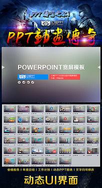 UI界面设计风格商务动态PPT