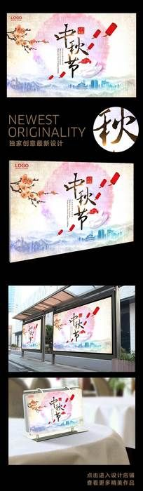 八月十五喜迎中秋海报设计 PSD