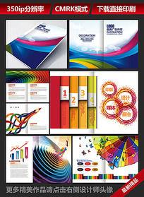 炫彩广告公司画册设计