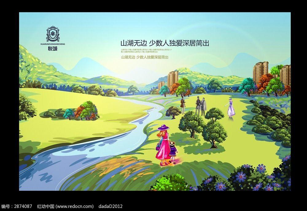 山湖景区手绘地产广告