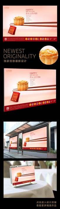 舌尖上的月饼创意促销海报
