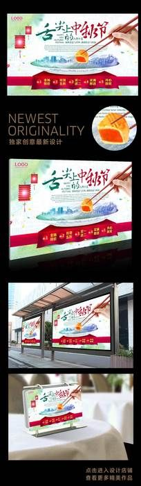舌尖上的中秋节创意海报
