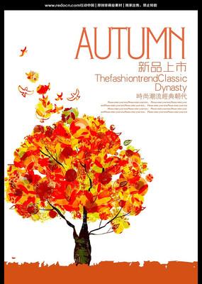 时尚秋季新品上市海报