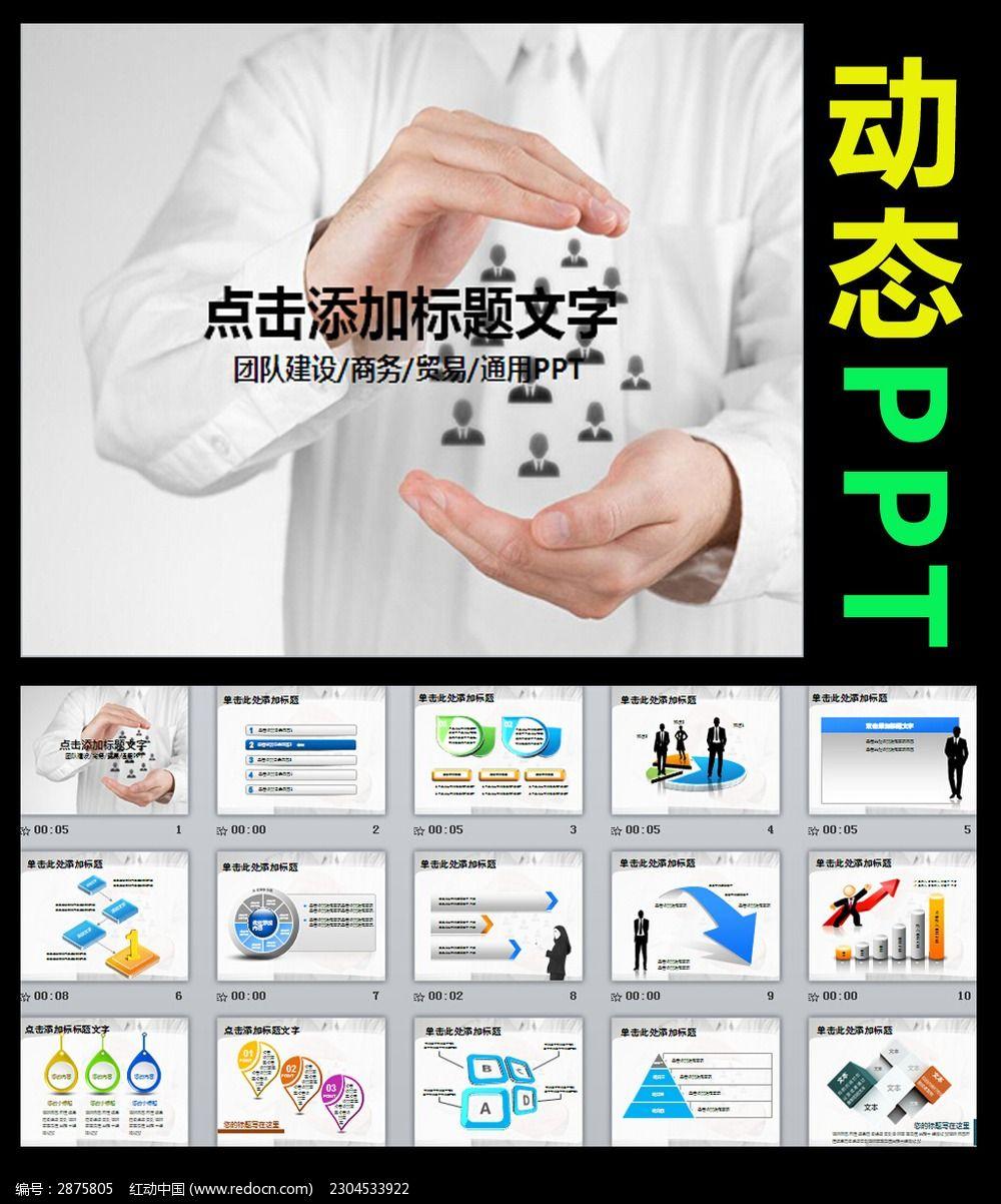 团队建设人力资源管理商务动态ppt素材下载(编号)_红
