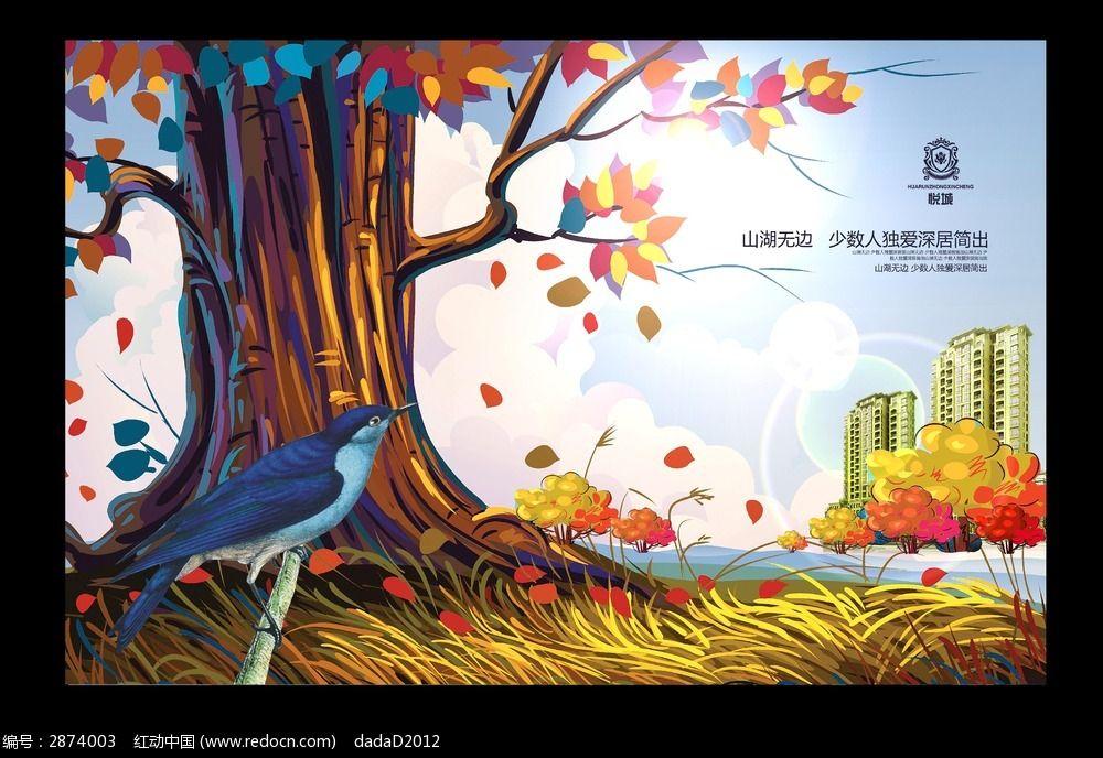 手绘地产广告 洋房广告 手绘洋房 园林 海报设计 手绘海报 插画画报