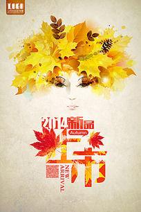 秋季新品上市商场海报