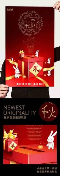 月兔豪情送礼中秋节促销海报