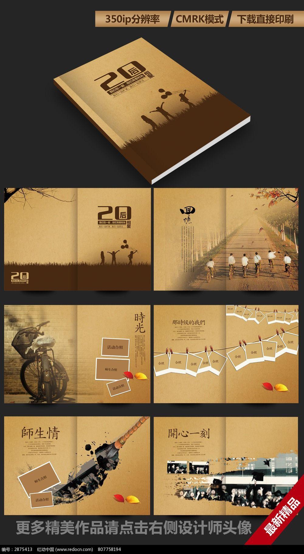 中国风同学录纪念册设计图片