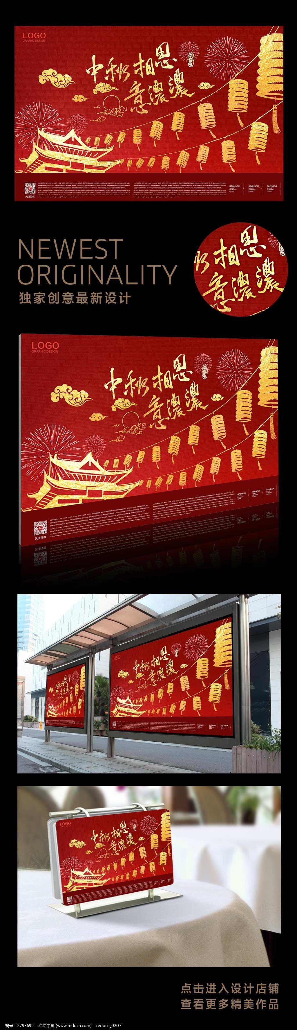 中国风中秋节创意海报图片