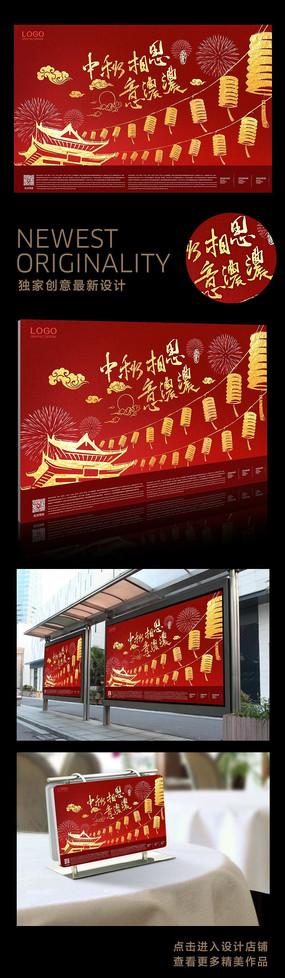中国风中秋节创意海报
