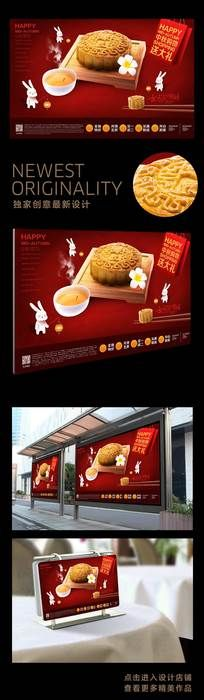 中秋购物月饼促销海报