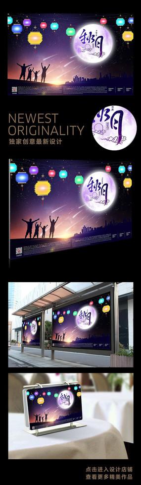 中秋节团圆创意海报