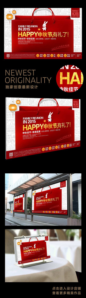 中秋节有礼创意促销海报