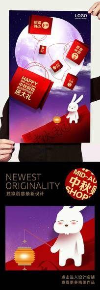 中秋月兔送礼促销海报 PSD