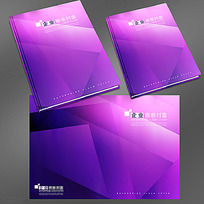 紫色科技画册封面