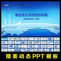 公司企业文化简介产品动态PPT