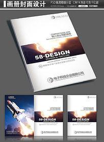 航天科技工业画册封面设计