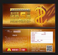 黄色金币金钱符号支付宝返现卡 PSD