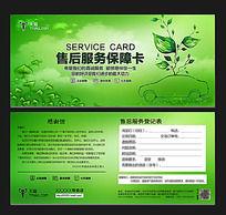 绿色梦幻背景汽车售后服务保障卡