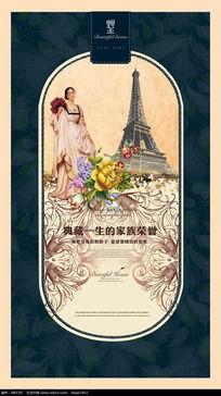 欧式贵族房地产促销海报