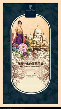 欧式华丽房地产海报设计