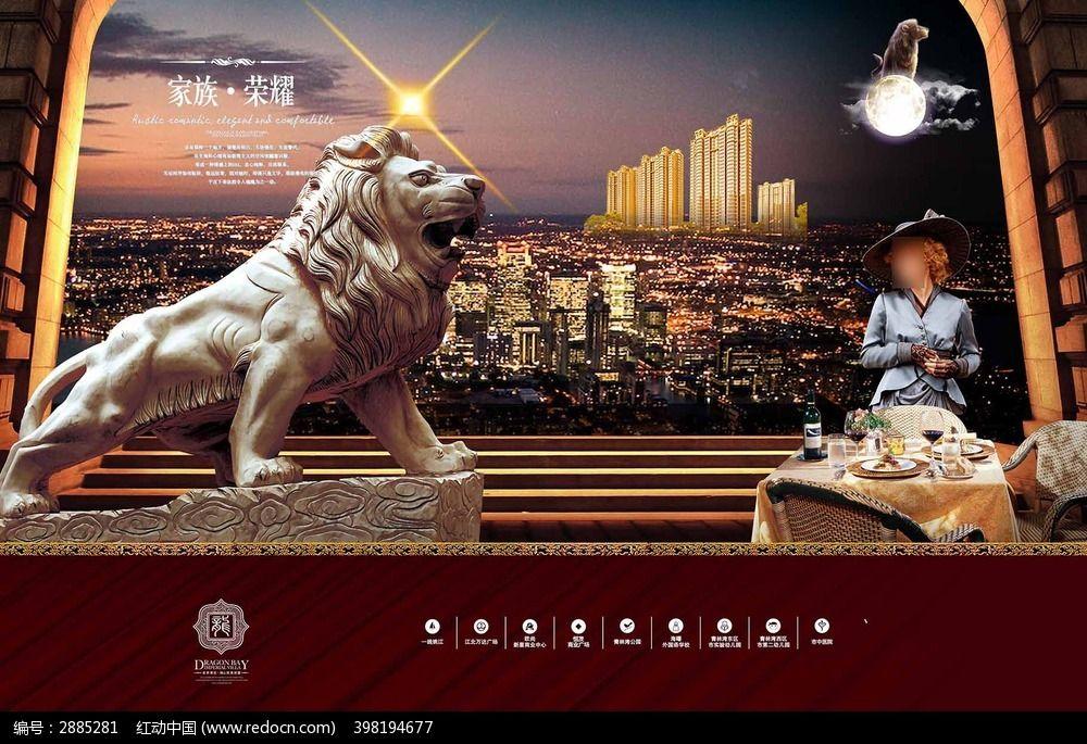 欧式尊贵房地产广告设计