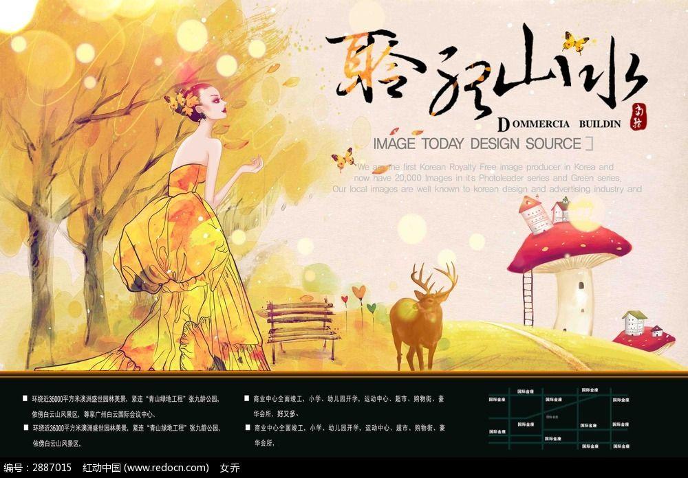 山 蘑菇屋 梅花鹿 美女 树 促销海报 海报设计 宣传海报  手绘地产图片